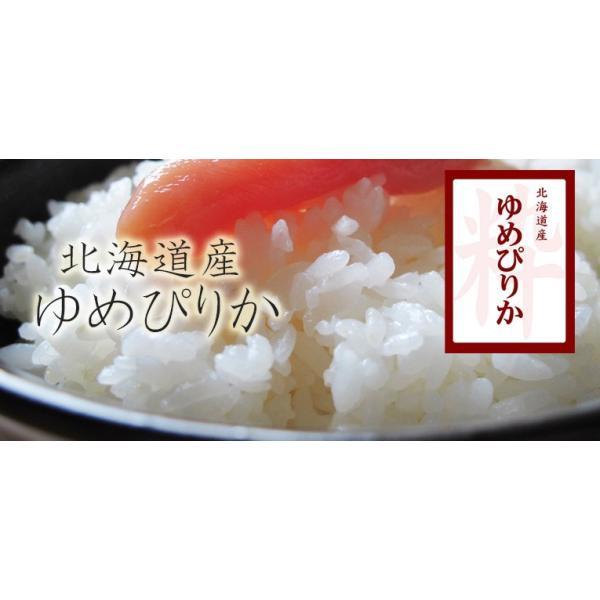 新米 米 20kg 北海道産ゆめぴりか 精米 送料無料 平成30年産|ginshari|02