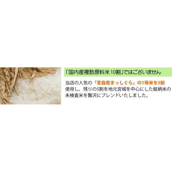 新米 米 10kg 青森産まっしぐらブレンド 送料無料 平成30年産 米屋仕立てブレンド米|ginshari|04