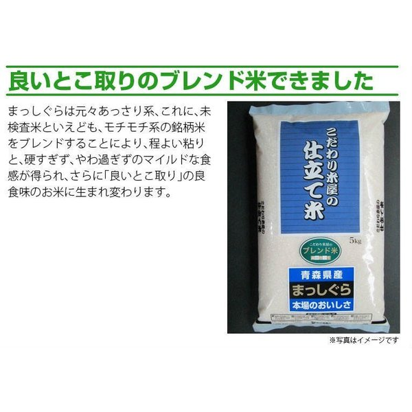 新米 米 10kg 青森産まっしぐらブレンド 送料無料 平成30年産 米屋仕立てブレンド米|ginshari|05