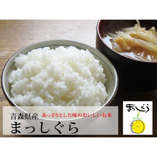 新米 米 お米 20Kg 青森県産 まっしぐら 玄米 送料無料 平成30年産 選べる精米方法|ginshari|02