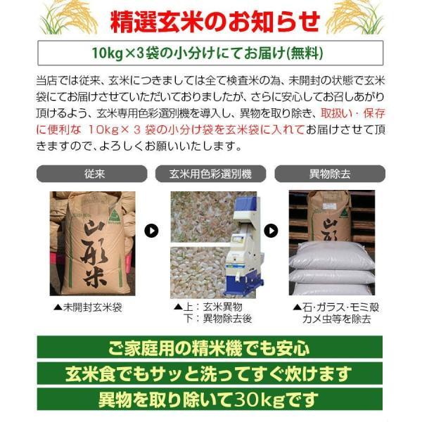 新米 お米 米 30kg お米 宮城産 つや姫 玄米 送料無料 令和元年産 選べる精米方法 ginshari 04