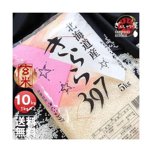 米10kg5kg×2袋セットお米玄米きらら397北海道産玄米白米分づき米令和2年産
