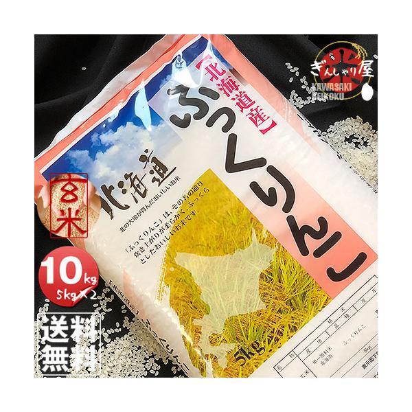 米 10kg 5kg×2袋セット お米 玄米 ふっくりんこ 北海道産 玄米 白米 分づき米 令和2年産 送料無料
