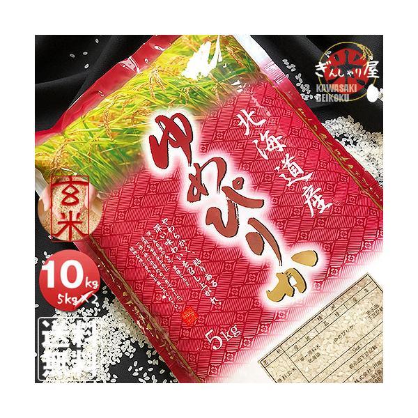 米10kg5kg×2袋セットお米玄米ゆめぴりか北海道産玄米白米分づき米令和2年産