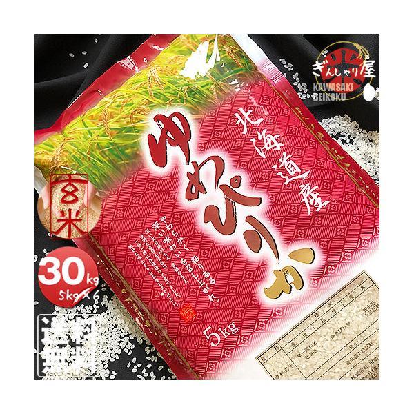 新米 米 30kg 5kg×6袋セット お米 玄米 ゆめぴりか 北海道産 玄米 白米 分づき米 令和3年産 送料無料