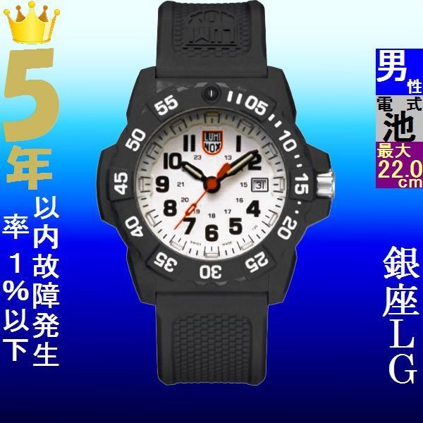 f6d05380d0 腕時計 メンズ ルミノックス(Luminox) 海 ネイビーシールズ3500シリーズ 日付表示 ポリウレタンベルト ブラック ...