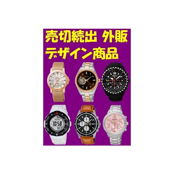 【4P企画】外国販売デザイン商品たたき売り中! セイコー(SEIKO)プレザージュ(PRESAGE) 美しい腕時計☆