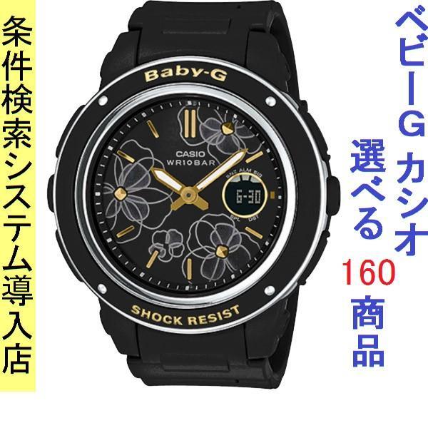 腕時計 レディース カシオ(CASIO) ベビーG(Baby-G) アナデジ 150型 ビッグフェイス 花柄 クォーツ ブラック/ブラック色 WCB88GA150FL1A / 当店再検品済