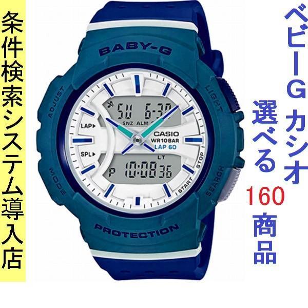 腕時計 レディース カシオ(CASIO) ベビーG(Baby-G) アナデジ 240型 フォーランニング クォーツ ブルー/ホワイト/ネイビー色 WCB88GA2402A2 / 当店再検品済