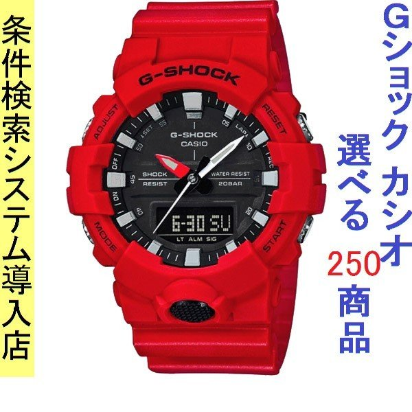 ca144f6a409d 腕時計 メンズ カシオ(CASIO) Gショック(G-SHOCK) 800型 アナデジ