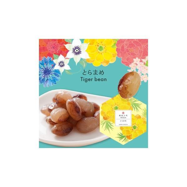 銀座六花 とらまめ  和菓子 ギフト お菓子 贈り物 東京お土産