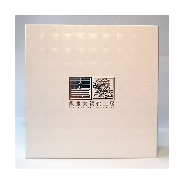 靴磨きセット M.MOWBRAY銀座大賀靴工房ボックス(紙箱)セット3 モゥブレィ エム モウブレイ シューケアセット|ginzatiger|03