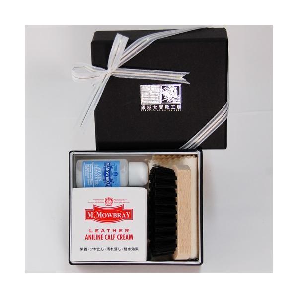 シューケアセット(リボン付き)ミニ 銀座大賀靴工房ボックス M.MOWBRAY アニリンカーフクリーム  靴磨きセット 紙箱 モゥブレィ エム モウブレイ