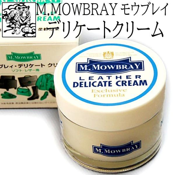 M.MOWBRAY デリケートクリーム 60ml モゥブレィ エム モウブレイ