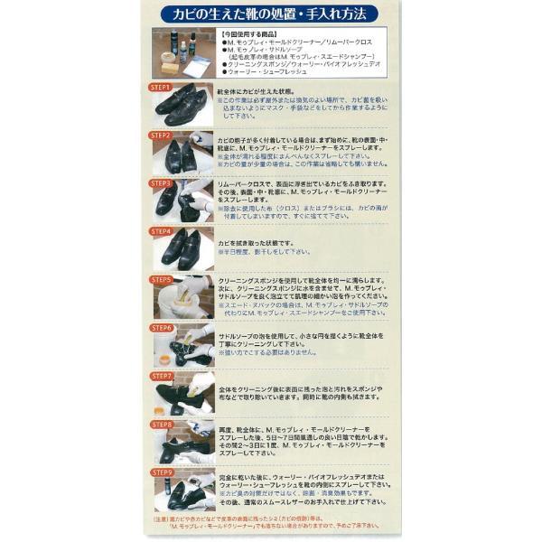 M.MOWBRAY モールドクリーナー 300ml【ラージサイズ】 モウブレイ エム モゥブレィ(靴 防カビ 汚れ落とし)