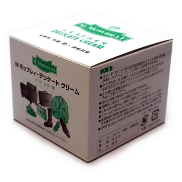 M.MOWBRAY デリケートクリーム Mサイズ 200ml  エム モゥブレィ モウブレイ (靴磨き 靴クリーム)