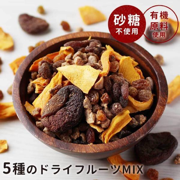有機 ドライフルーツミックス 300g 5種 砂糖不使用 無添加 ドライフルーツ ミックス マンゴー アプリコット いちじく レーズン メール便A TSG ns8