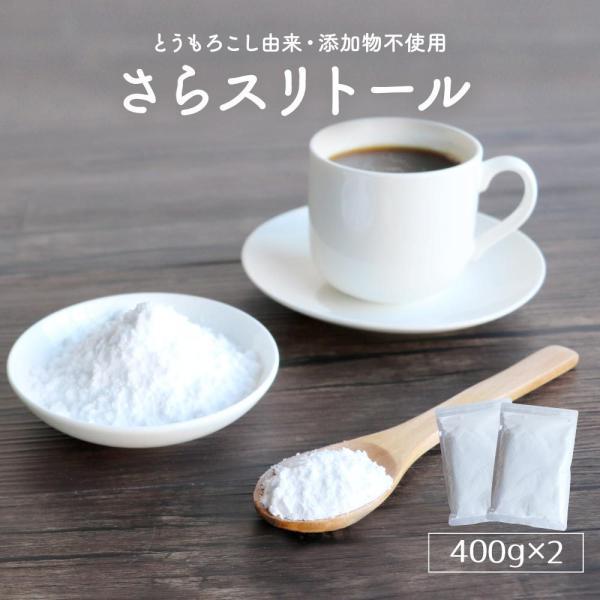 800g(400g×2袋) スリトール  エリスリトール 粉末 微粉末 カロリーゼロ 糖質オフ 天然甘味料 希少糖 ダイエット 低GI  メール便A TSG ns8