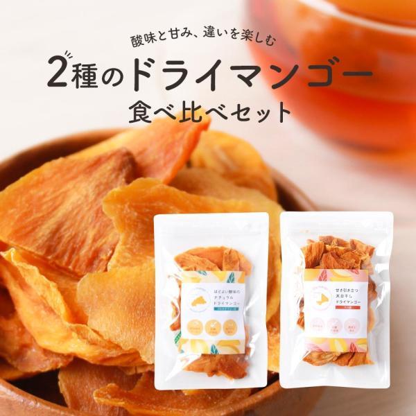 ドライマンゴー 無添加  2種 食べ比べ 140g(70g×2袋)  砂糖不使用 ドライマンゴー   肉厚 柔らかい 有機認証ECOCERT認証  メール便A TSG ns8