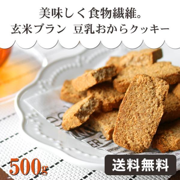 スイーツ グルメ 玄米ブラン 豆乳おからクッキー 500g(250g×2袋) チャック付き おからパウダー お菓子  メール便A TSG 新商品 得トクセール|ginzou