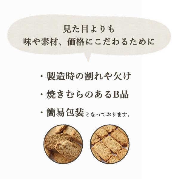 スイーツ グルメ 玄米ブラン 豆乳おからクッキー 500g(250g×2袋) チャック付き おからパウダー お菓子  メール便A TSG 新商品 得トクセール|ginzou|15