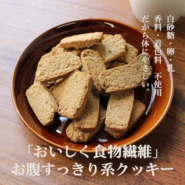 スイーツ グルメ 玄米ブラン 豆乳おからクッキー 500g(250g×2袋) チャック付き おからパウダー お菓子  メール便A TSG 新商品 得トクセール|ginzou|17