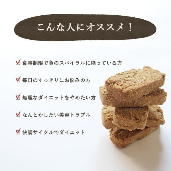 スイーツ グルメ 玄米ブラン 豆乳おからクッキー 500g(250g×2袋) チャック付き おからパウダー お菓子  メール便A TSG 新商品 得トクセール|ginzou|05