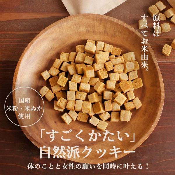 お米由来 コロコロ米ぬかクッキー 400g(200g×2袋) チャック付き すごくかたいシリーズ  お菓子 おかし 糠 米菓子 メール便A WKP|ginzou