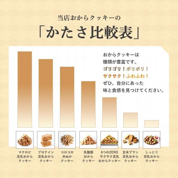 お米由来 コロコロ米ぬかクッキー 400g(200g×2袋) チャック付き すごくかたいシリーズ  お菓子 おかし 糠 米菓子 メール便A WKP|ginzou|20