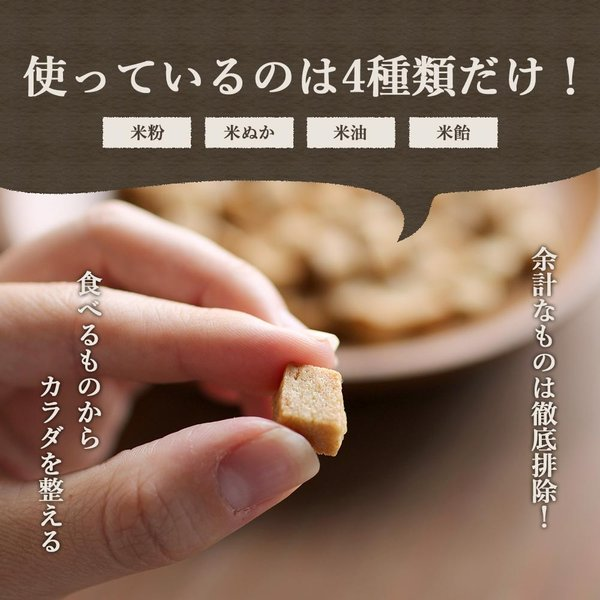 お米由来 コロコロ米ぬかクッキー 400g(200g×2袋) チャック付き すごくかたいシリーズ  お菓子 おかし 糠 米菓子 メール便A WKP|ginzou|08