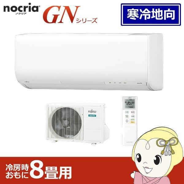 富士通ゼネラル エアコン 寒冷地仕様 2.5kw nocria(ノクリア) AS-GN25H-W ホワイト 主に8畳用の画像
