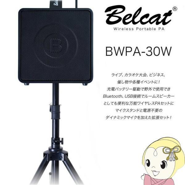 BWPA-30W/1 キョーリツ Belcat ポータブル PAアンプ 806.125MHZ (スピーカー、ワイアレスマイク、スタンド一式セット)