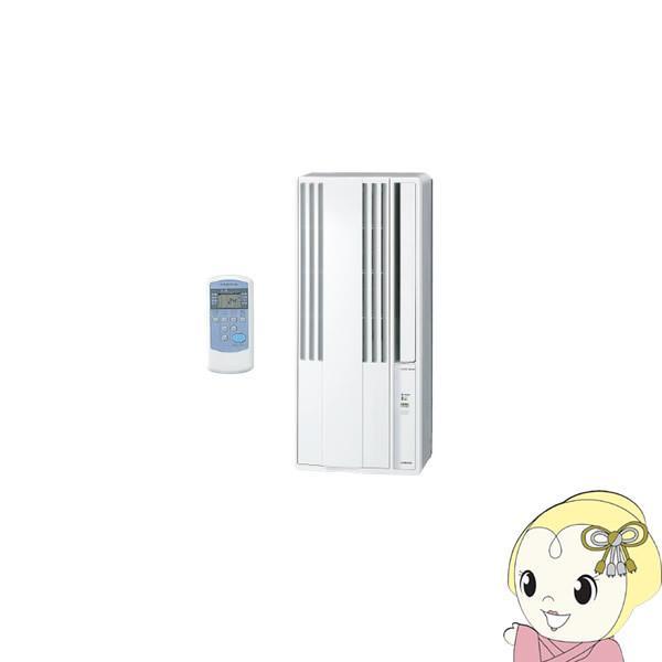 冷房専用 コロナ窓用ウインドエアコンRelala4〜6畳ノンドレンシェルホワイトCW-1621-WS