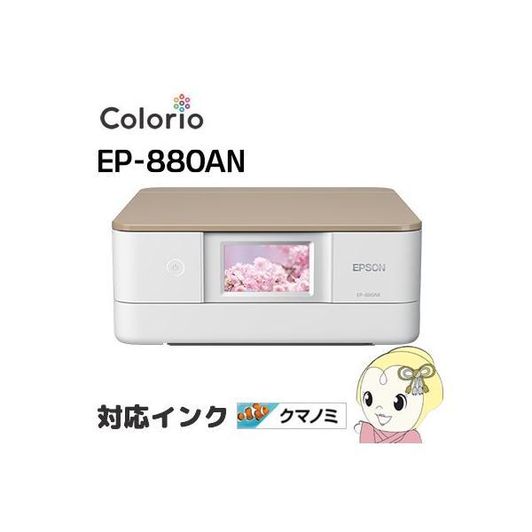 EP-880AN EPSON カラリオ プリンタ [ニュートラルベージュ]