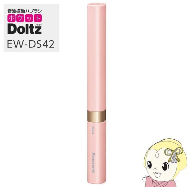 パナソニック 電動歯ブラシ ポケットドルツ EW-DS42-PP ペールピンクの画像