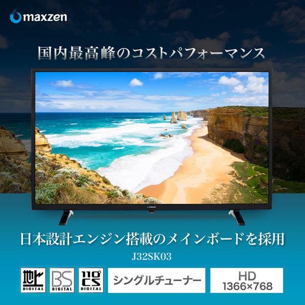 【メーカー1000日保証+外付けHDD 2TBセット】J32SK03 maxzen 32V型 デジタルハイビジョン対応液晶テレビ