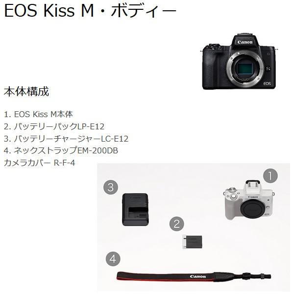 Canon キヤノン  ミラーレスカメラ EOS Kiss M ボディ [ブラック]
