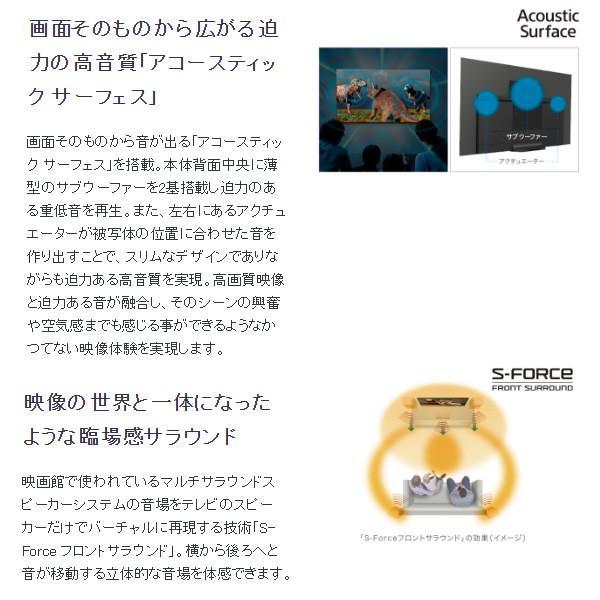 【京都はお得!】【設置込】KJ-65A8F ソニー 液晶テレビ BRAVIA 65V型 有機ELパネル 地上・BS・110度CSデジタル 4K対応テレビ