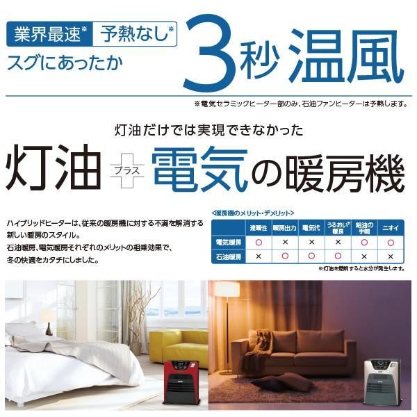 [予約][灯油と電気の暖房機] LC-SHB40I-B トヨトミ ハイブリッドヒーター (コンクリート14畳/木造11畳まで)