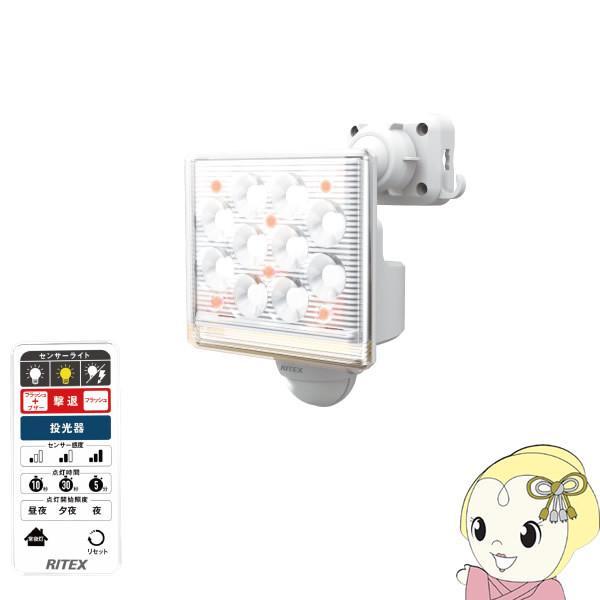 ムサシ RITEX ライテックス 12W×1灯 コンセント式 フリーアーム LED センサーライト リモコン付 LED-AC1015