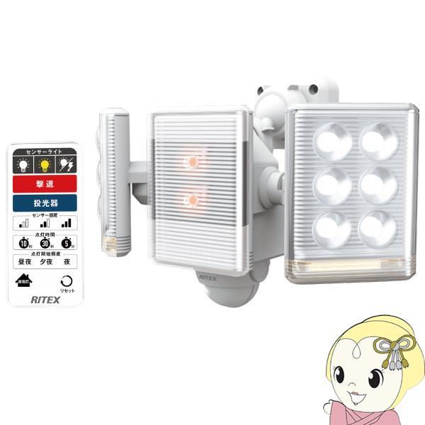 ムサシ RITEX ライテックス 9W×2灯 フリーアーム式 LED センサーライト リモコン付 LED-AC2018