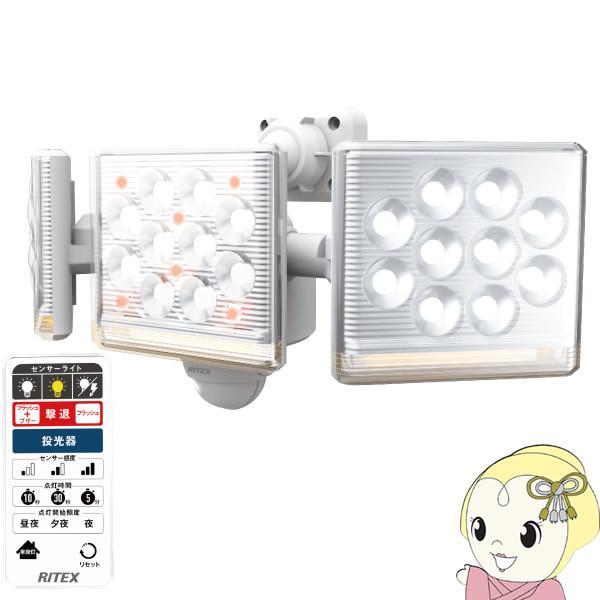 ムサシ RITEX ライテックス 12W×3灯 コンセント式 フリーアーム LED センサーライト リモコン付 LED-AC3045
