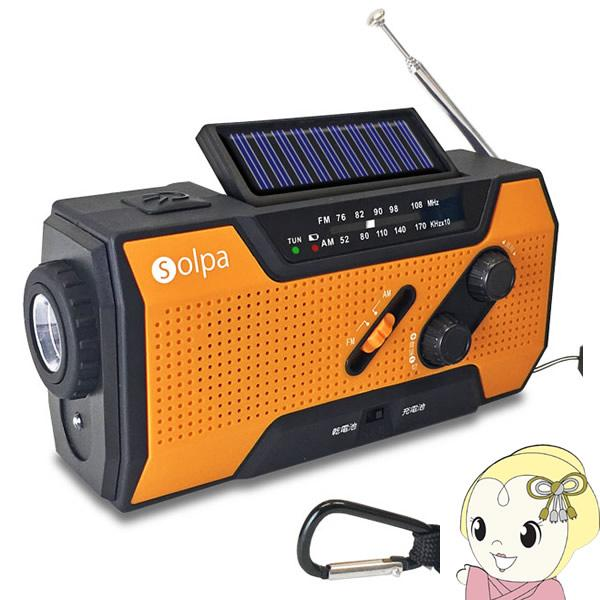 KUMAZAKi Aim(クマザキエイム)『手回し/ソーラー蓄電ラジオChardio(SL-090)』