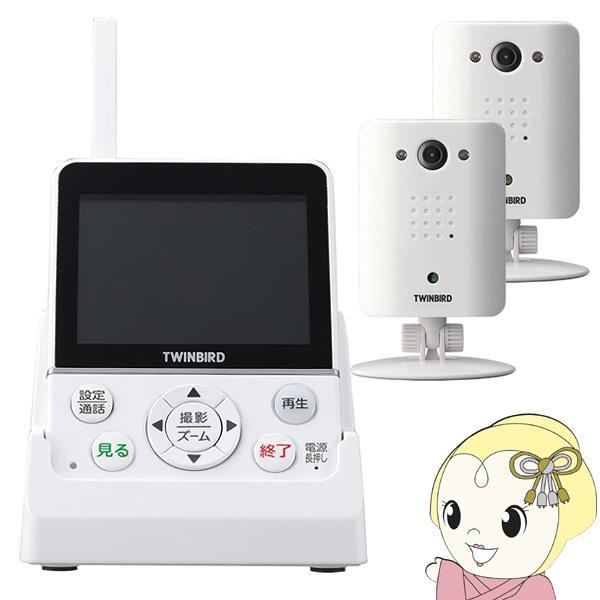 【セット商品】 ホームセキュリティー ワイヤレス ルームモニター ホワイト 増設用カメラ2個セット ツインバード TWINBIRD VC-J540WSET