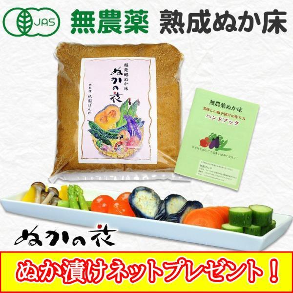 無農薬ぬか床【ぬかの花】食べられる美味しいぬか床|京都・祇園料亭の味|超熟成|最高級贅沢素材|送料無料|gionbanya2