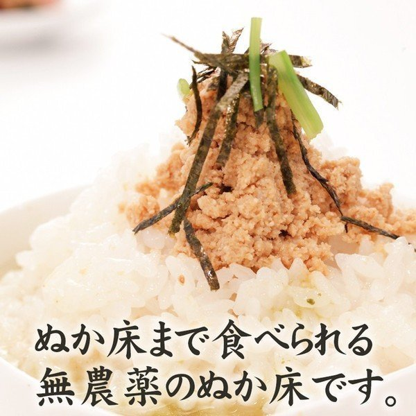 無農薬ぬか床【ぬかの花】食べられる美味しいぬか床|京都・祇園料亭の味|超熟成|最高級贅沢素材|送料無料|gionbanya2|05