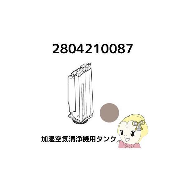 2804210087 シャープ 加湿空気清浄機用 タンク(キャップ別売) ベージュ系