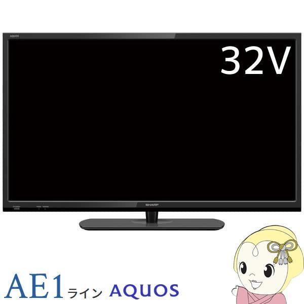 シャープ 32V型 液晶テレビ AQUOS(アクオス) 2T-C32AE1の画像