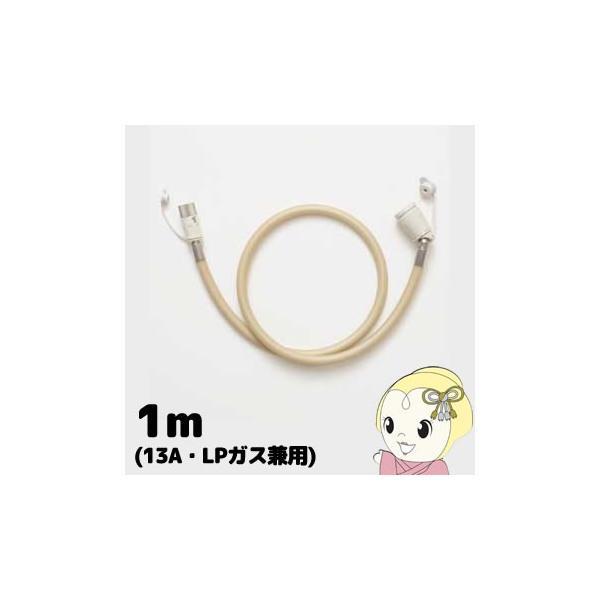 ■4-180-0011 大阪ガス ガスホース1m 13A・LPガス兼用