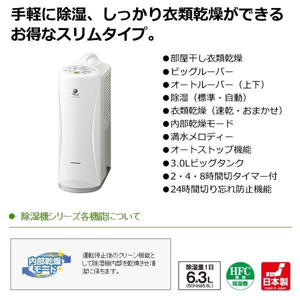 ■[予約]CD-S6319-W コロナ 衣類乾燥除湿機 (木造7畳/コンクリート造14畳まで ピンク)